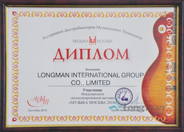 Longman won the best manufacturers in Moscow Exhibition